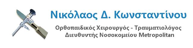 Νικόλαος Δ. Κωνσταντίνου