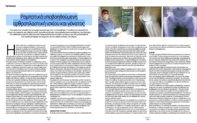 Ρομποτικά Υποβοηθούμενη Αρθροπλαστική Ισχίου & Γόνατος